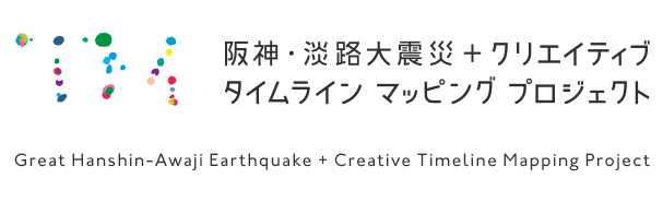 Great Hanshin-Awaji Earthquake + Creative Timeline Mapping Project
