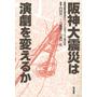 art_engekikaeru_90